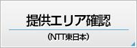 提供エリア確認(東日本)